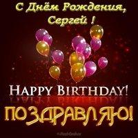 Открытка красивая поздравительная с днем рождения для Сергея