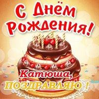 Открытка красивая поздравительная с днем рождения Катюша