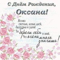 Открытка красивая поздравительная с днем рождения Оксана