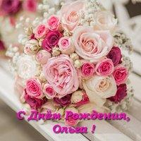 Открытка красивая поздравительная с днем рождения Ольга бесплатно