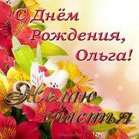 Открытка красивая поздравительная с днем рождения Ольга