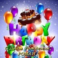 Открытка красивая поздравительная с днем рождения Роман