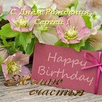 Открытка красивая поздравительная с днем рождения Сергей