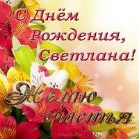 Открытка красивая поздравительная с днем рождения Светлана