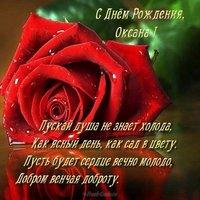 Открытка красивая с днем рождения женщине Оксана