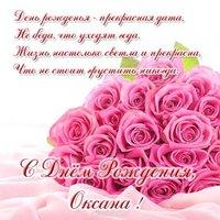 Открытка красивая с днем рождения женщине Оксане