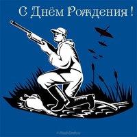 Открытка красивая с днём рождения мужчине охотнику