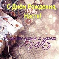 Открытка красивая с днём рождения Настя