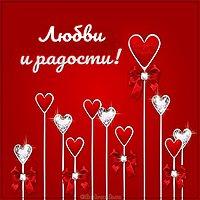 Открытка любви и радости