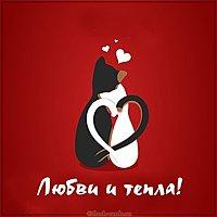 Открытка любви и тепла