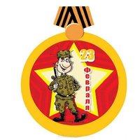 Открытка медаль на 23 февраля