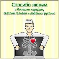Открытка медики