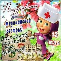 Открытка медсестры прикольная