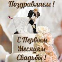 Открытка месяц свадьбы