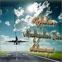 Открытка международный день авиадиспетчера