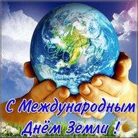 Открытка международный день земли