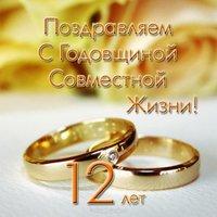 Открытка на 12 лет совместной жизни