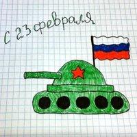 Открытка на 23 февраля рисунок танк