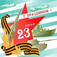 Открытка на 23 февраля с кораблем