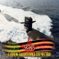 Открытка на 23 февраля с подводной лодкой
