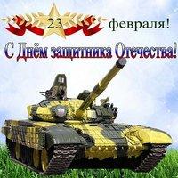 Открытка на 23 февраля с танками