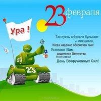 Открытка на 23 февраля в виде танка