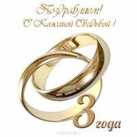 Открытка на 3 года свадьбы