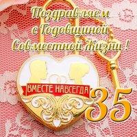 Открытка на 35 лет совместной жизни