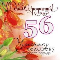 Открытка на 56 лет