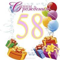 Открытка на 58 лет