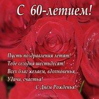 Открытка на 60 лет женщине