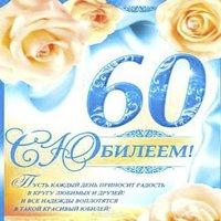 Открытка на 60 лет