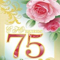 Открытка на 75 лет женщине