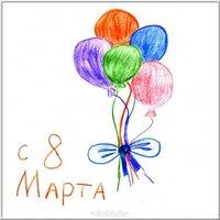 Открытка на 8 марта в детском саду