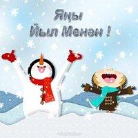 Открытка на башкирском языке с новым годом