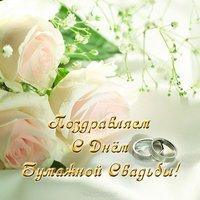 Открытка на бумажную свадьбу