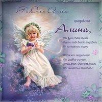 Открытка на день Алины с поздравлением