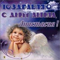 Открытка на день ангела Анастасии с поздравлением
