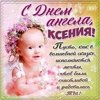 Открытка на день ангела Ксении с поздравлением