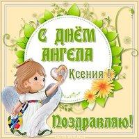 Открытка на день ангела Ксении