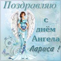 Открытка на день ангела Ларисы