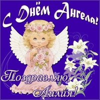 Открытка на день ангела Лидии
