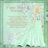 Открытка на день ангела Людмилы с поздравлением