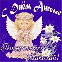 Открытка на день ангела Николай