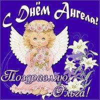 Открытка на день ангела Ольги