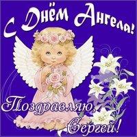 Открытка на день ангела Сергей