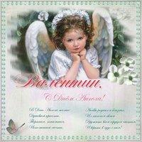 Открытка на день ангела Валентина