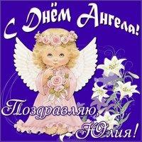 Открытка на день ангела Юлии
