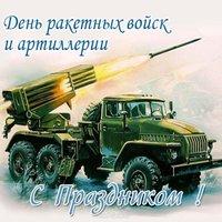 Открытка на день артиллерии и ракетных войск