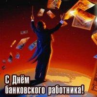 Открытка на день банковского работника
